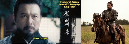 First Dragon Founder of Joseon Dynasty Yi Seong Gye